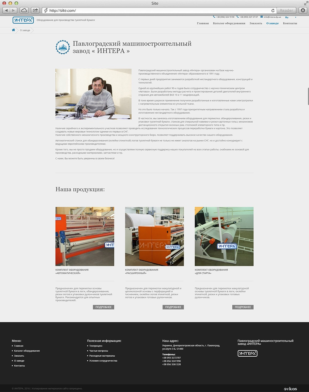 Страница о компании