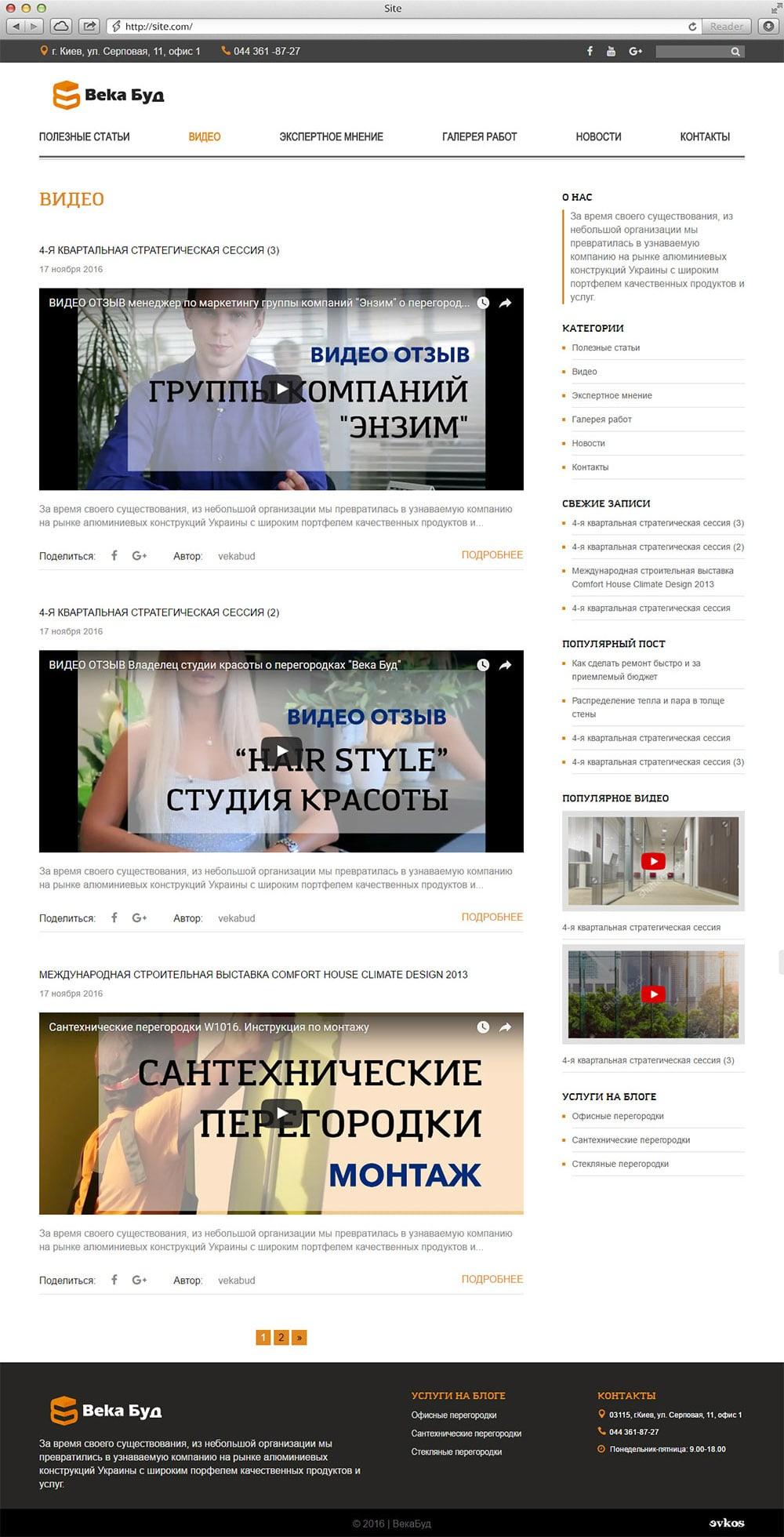 Страница видео