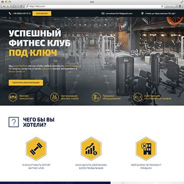 """Сайт компанії """"Фитнес консалтинг"""""""