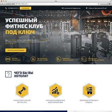 Сайт компании «Фитнес консалтинг»
