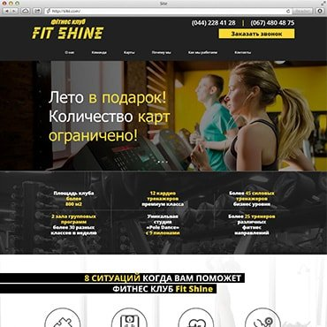Site for fitness club «Fitshine»