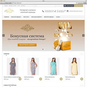 Сайт інтернет-магазину «Vilorashop»