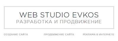 Веб студия Киев