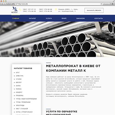 Сайт для компании Металл К