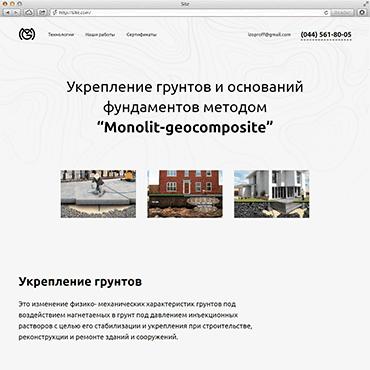 Сайт компании «Monolit-geocomposite»
