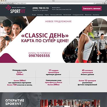 Сайт для фитнес клуба «Sportfit»