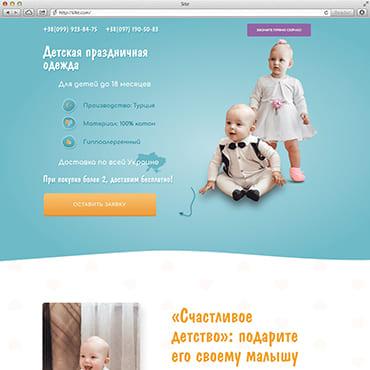 Лендинг для детской одежды