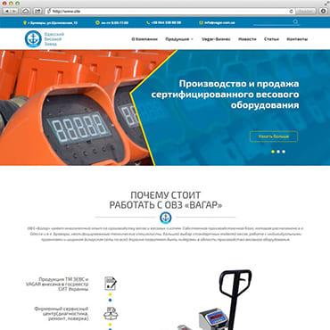 """Сайт для компанії ОВЗ """"Вагар"""""""